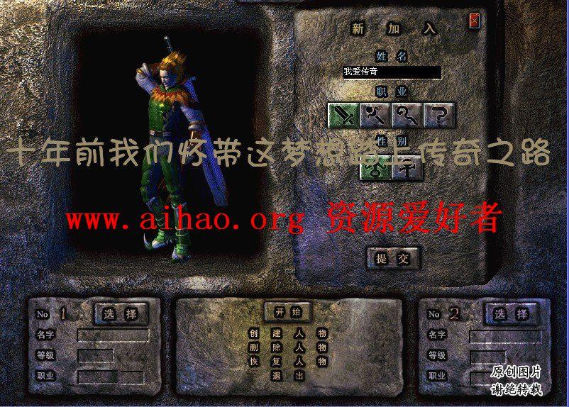 盛大传奇官方原版1.76客户端 游戏客户端