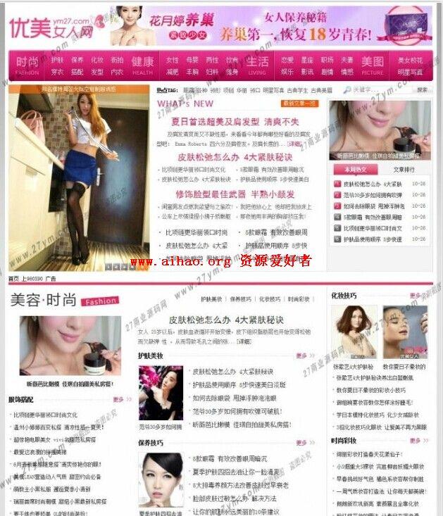 优美女性网站源码资源 网站源码