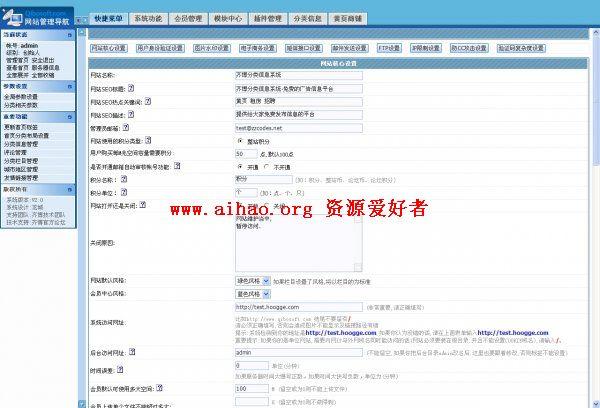 QIBO分类信息网商业版源码 网站源码 第2张