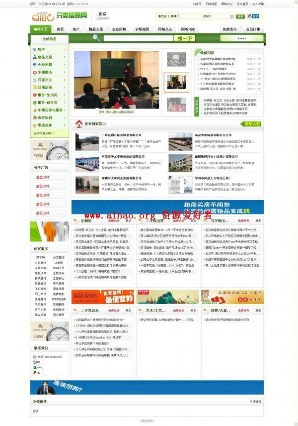 QIBO分类信息网商业版源码 网站源码 第1张