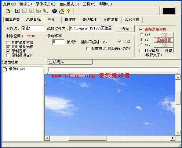 屏幕录像专用软件 精品软件