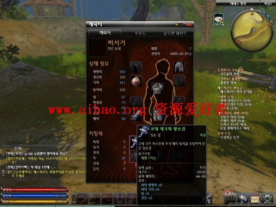 3D网络游戏Z奇兵(RaiderZ)online服务端 网游单机