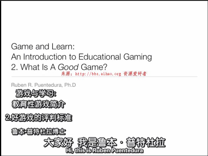 """缅因州教育部公开课《游戏与学习-教育性游戏简介》第2集""""好游戏的评判标准"""" 视频教程"""