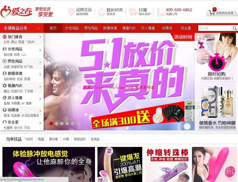 爱之谷成人用品商城全套网站源码,ecshop内核,含手机触屏版, 网站源码 第1张