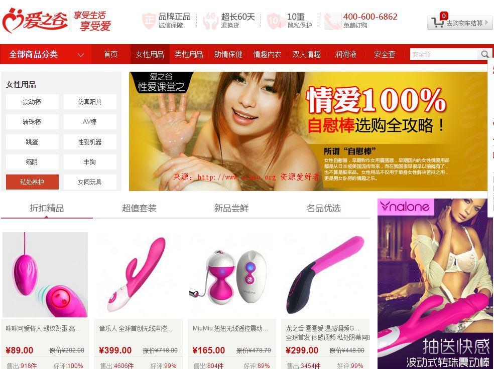 爱之谷成人用品商城全套网站源码,ecshop内核,含手机触屏版, 网站源码 第2张