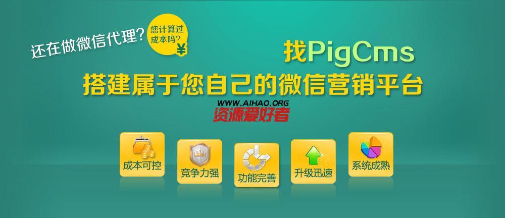 小猪微信CMS(PigCMSV8.1加盟版),新增百度直达号+微拍+快钱+小秘书+331套模板 网站源码 第1张