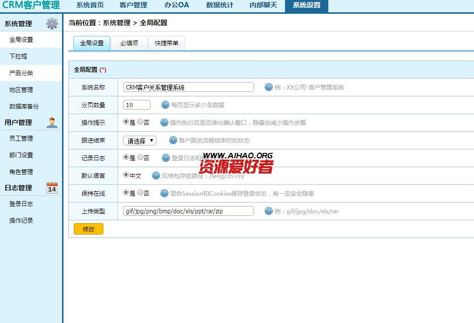 完美企业版CRM企业客户关系管理系统 ,开源无限制 网站源码 第2张