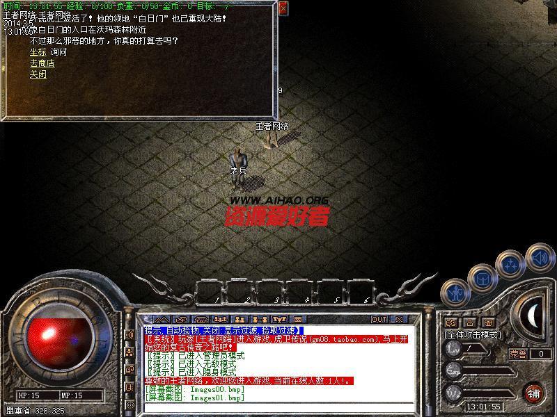 盛大传奇官方原版1.50虎卫传说客户端 游戏客户端