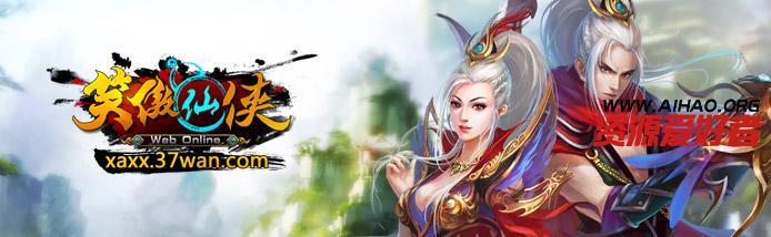 页游源码:笑傲仙侠online全套源代码资源 页游源码 第1张