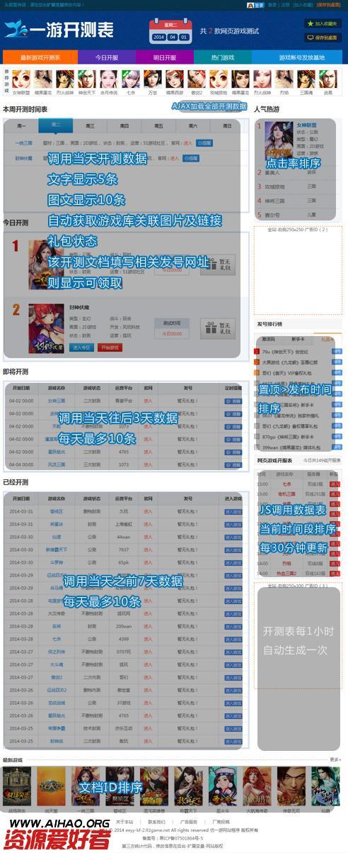 EEYY-游戏私服-开服网站源代码 网站源码 第2张