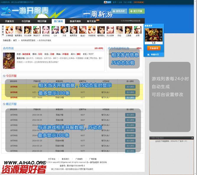 EEYY-游戏私服-开服网站源代码 网站源码 第4张