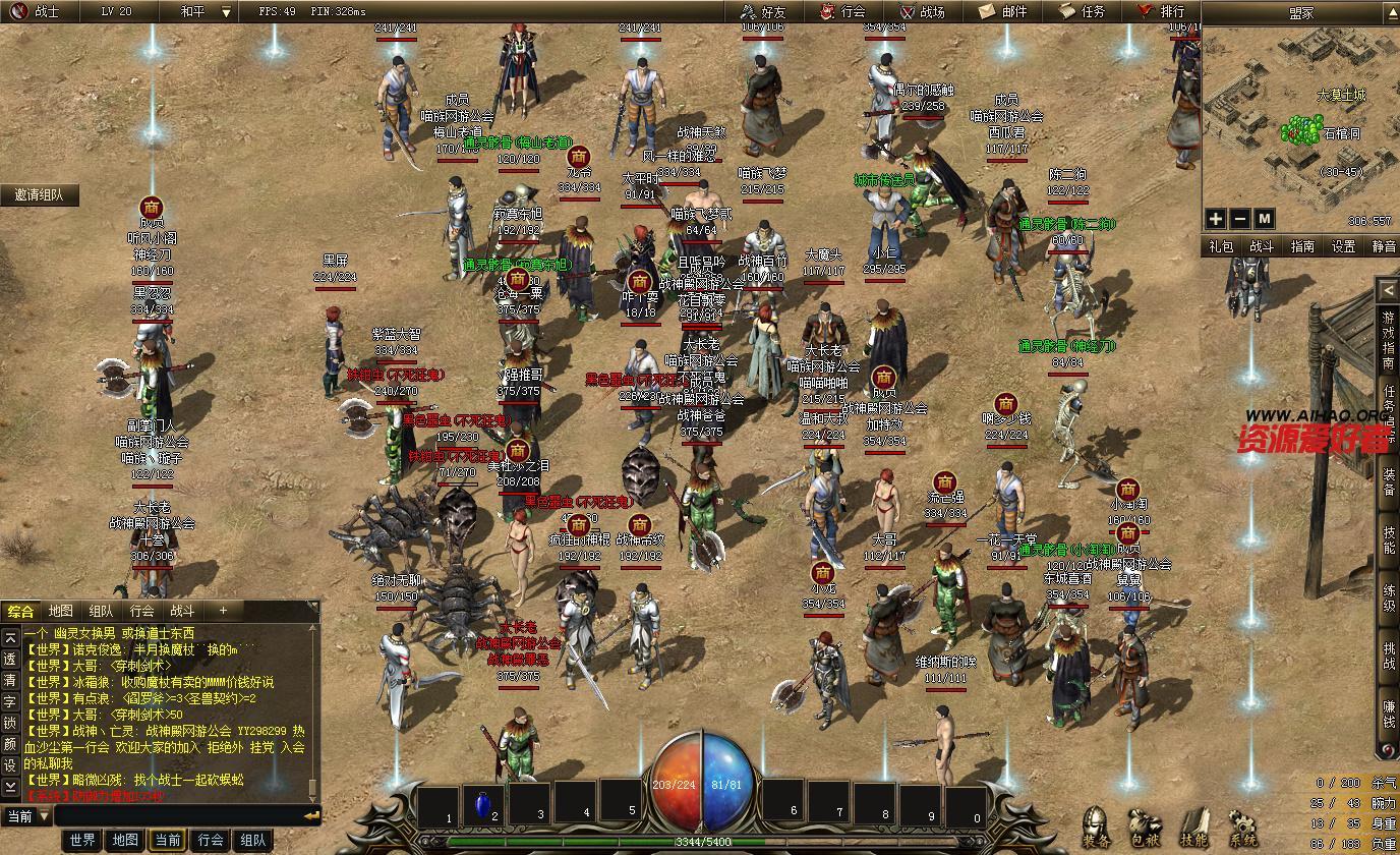 游戏客户端:热血沙尘官方完整客户端 游戏客户端 第3张