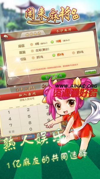 湖南地区房卡麻将全套完整源代码(IOS和安卓) 棋牌源码 第2张