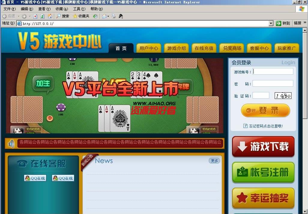 【经典】网狐6603棋牌全套源代码资源(V5版本) 棋牌源码 第2张