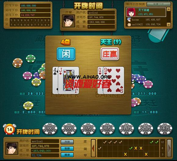 网狐6603棋牌游戏-假日棋牌全套源代码资源 棋牌源码 第3张
