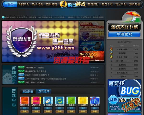 网狐6603棋牌游戏-假日棋牌全套源代码资源 棋牌源码 第1张