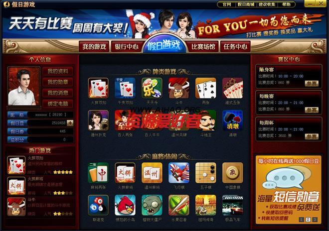 网狐6603棋牌游戏-假日棋牌全套源代码资源 棋牌源码 第2张
