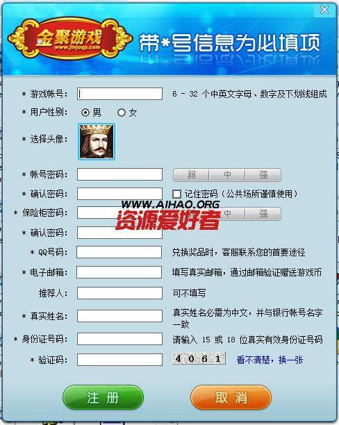 网狐棋牌游戏-金聚棋牌源代码 棋牌源码 第2张