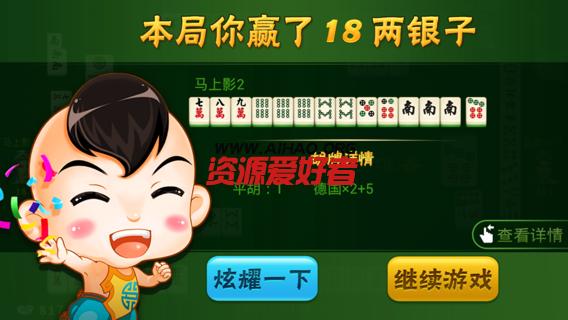 南昌麻将房卡版源代码(IOS和安卓) 棋牌源码 第3张
