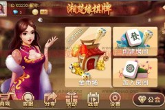 网狐二开商业版湘楚缘棋牌游戏+荔浦棋牌游戏 房卡模式 包含苹果安卓APP