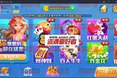 火荧棋牌游戏1比1运营版全套 包含完整Android+iOS+服务端+网站+数据库等