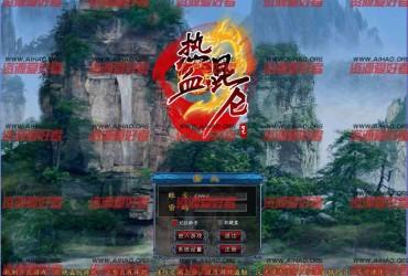 2.5D中国风角色扮演类网络游戏《热血昆仑》客户端源码+服务端源码+工具源码+文档