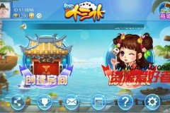 欣欣十.三.水最新官方同步版本 带马.牌 带疯狂场 棋牌游戏下载